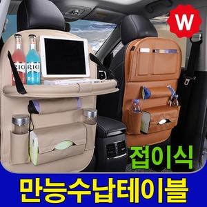 자동차 만능 수납 테이블 포켓 뒷좌석 정리함 차량용