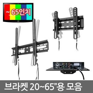 벽걸이브라켓 TV거치대 LGTV 삼성TV 호환 티비 브라켓