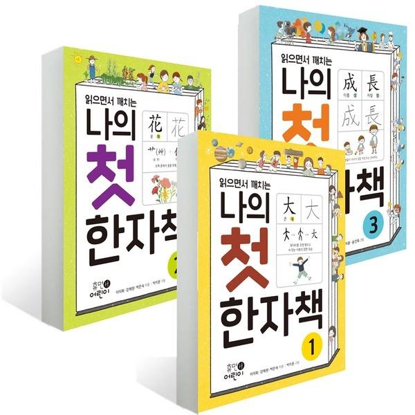 문구세트 / 나의 첫 한자책 3권 세트 / 휴먼어린이