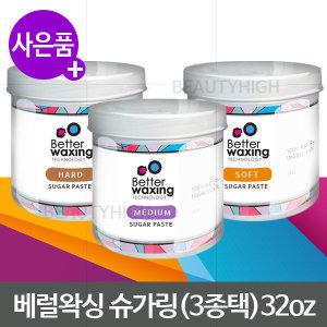 베럴왁싱 슈가링 3종택/제모왁싱/왁스재료