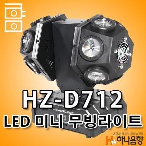 LED HZ-D712 미니무빙라이트 클럽나이트 특수무대조명