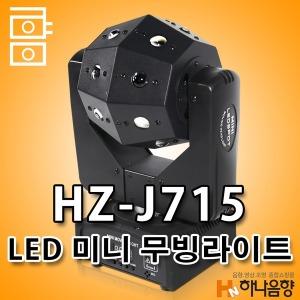LED HZ-J715 미니무빙라이트 클럽나이트 특수무대조명