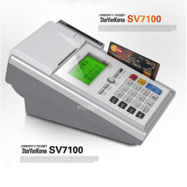 중고카드단말기SV7100/삼성페이결제가능/카드조회기