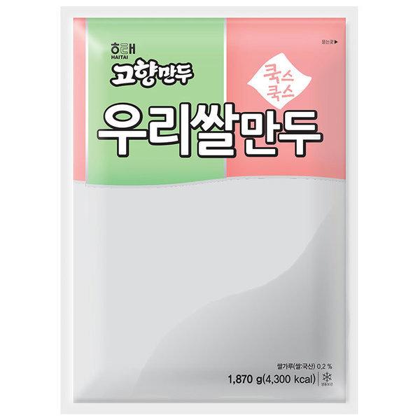 해태_쿡스쿡스우리쌀만두_1.87KG