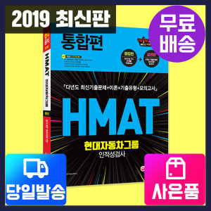 2020 HMAT 현대자동차그룹 인적성검사 통합편