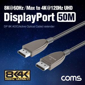 디스플레이 포트 DP 광 케이블 50M/8K 60Hz 4K 120Hz