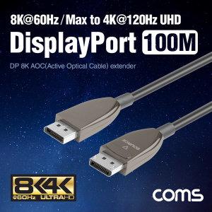 디스플레이 포트 DP 광 케이블 100M/8K 60Hz 4K 120Hz