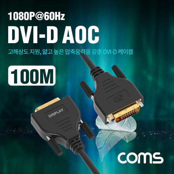 DVI 리피터 광 케이블 100M/Full HD 1920x1080 60Hz
