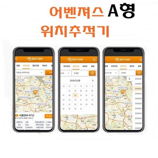 전국위치관제 차량위치추적기 어벤져스 GPS 무선 A형