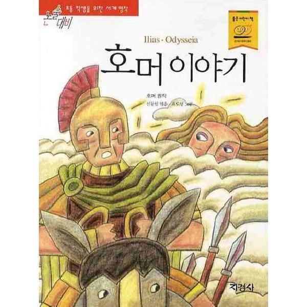 지경사 호머 이야기(논술대비세계명작 12)