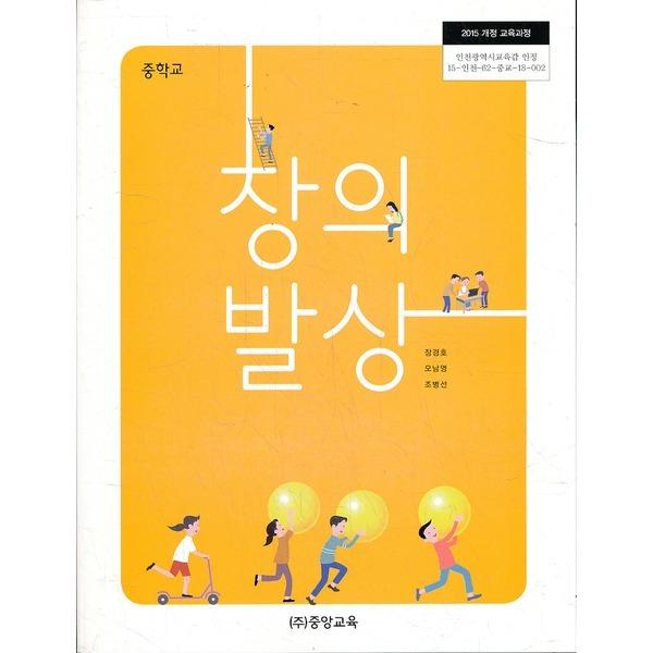 중앙교육 중학 2018년도 개정 중학교 창의 발상 교과서 (중앙 장경호외)