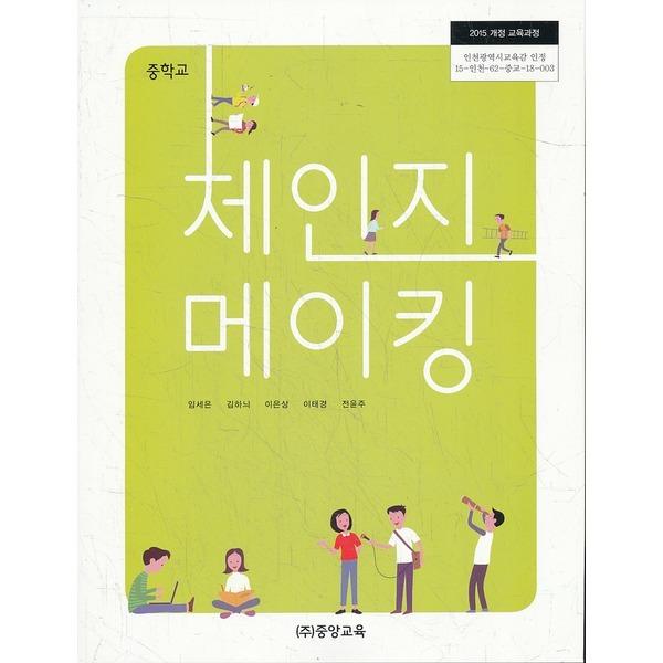 중앙교육 중학 2018년도 개정 중학교 체인지 메이킹 교과서 (중앙 임세은외)