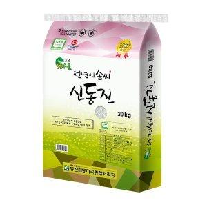 (전단상품)천년의솜씨_신동진쌀_20KG 포