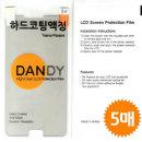 LG Q70(Q730)댄디 강화액정보호필름(5매)