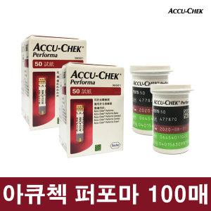 (20년12월) 아큐첵 퍼포마 혈당시험지/검사지 100매