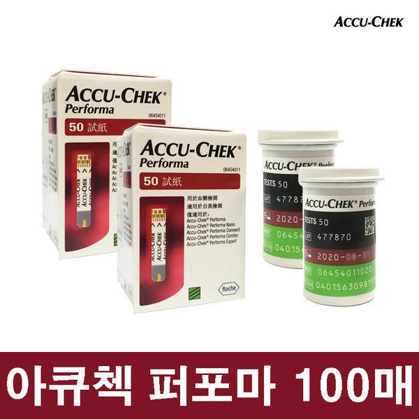 (21년1월) 아큐첵 퍼포마 혈당시험지/검사지 100매