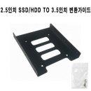 2.5인치 SSD/HDD TO 3.5인치 SSD/HDD 변환가이드 YJ