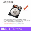 + 구성상품추가 노트북 HDD 1 TB 추가장착.개봉조건