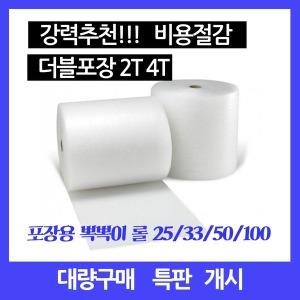 뽁뽁이/에어캡/더블포장/ 50x50 4롤