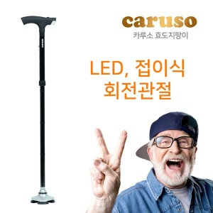 카루소 C820 S 노인지팡이 효도 사발 4단 접이식 LED