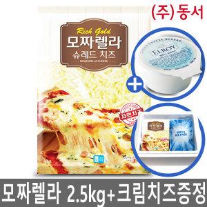 동서 99% 자연치즈 모짜렐라치즈 2.5kg/슬라이스/치즈