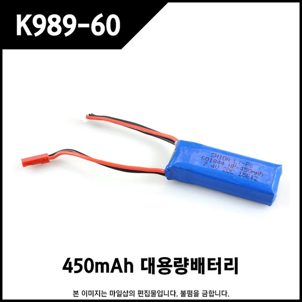 K969 대용량 배터리 7.4v 450mAh K989-60