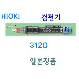 (HIOKI)/ 최저가보장 /검전기/ 3120/당일배송/정품