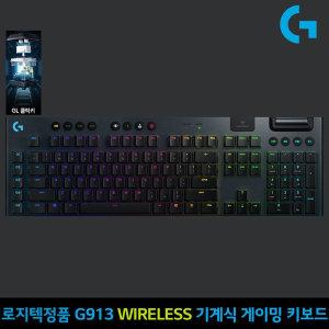 G913 WIRELESS 무선게이밍키보드-클릭키 정품 당일발송