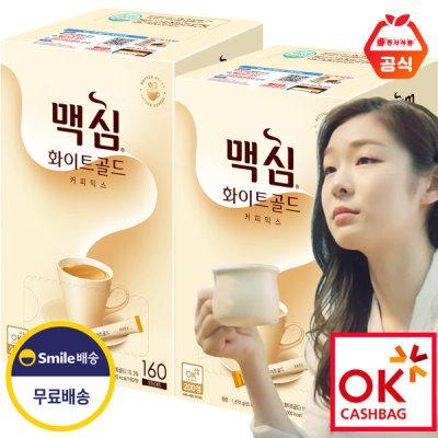 [맥심] 화이트골드 커피믹스 320T