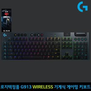G913 WIRELESS 무선게이밍키보드-리니어 정품 당일발송