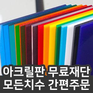 아크릴판 재단 2T/2mm 투명/무광/백색/검정/칼라/형광