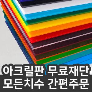 아크릴판 재단 3T/3mm 투명/무광/백색/검정/칼라/형광
