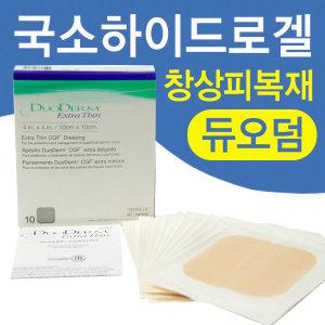 듀오덤 엑스트라씬 10x10cm 10매 1박스 창상피복제