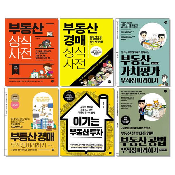 길벗 부동산 경매 상식사전 가치평가 무작정 따라하기 / 이기는 투자 재테크 책 도서