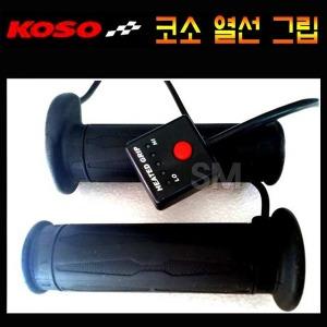 코소 열선 그립 분리형 KOSO 오토바이 히팅 핫그립