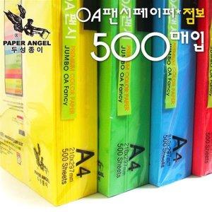 A4팬시페이퍼 점보500매/A4색지/색상지/칼라복사지/OA
