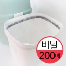 국산 도트분리수거함 전용비닐 200매 쓰레기통 휴지통