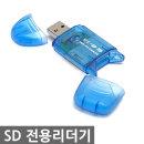 SD카드 전용 리더기 SD/SDHC/SDXC 당일발송