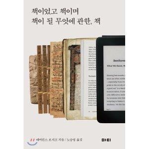 책 : 책이었고 책이며 책이 될 무엇에 관한  애머런스 보서크