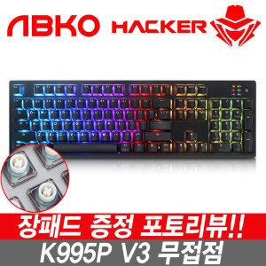 IAK앱코 해커 K995P V3 RGB 무접점키보드 블랙 방수