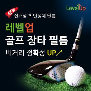 레벨업 골프 드라이버 비거리 헤드보호 장타필름 6매