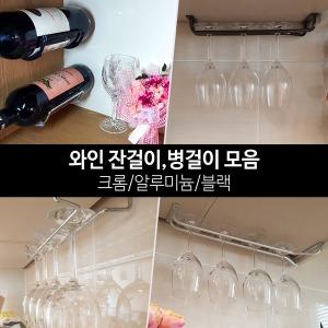 철물인 와인잔걸이 병걸이 와인잔 진열 와인잔랙