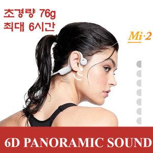 Mi-2미투 골전도 블루투스 헤드폰 OPENEAR 검정색