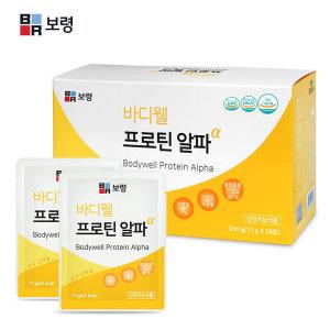 보령 바디웰 프로틴알파 11gx30포 환자영양식 단백질