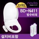 노비타 비데 BD-N411 방수비데 건조기능X -설치비포함-