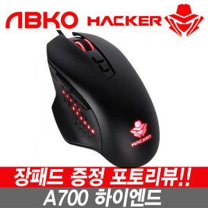 IAK 앱코 해커 A700 하이엔드 게이밍 마우스