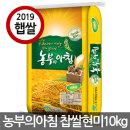 국산 농부의아침 찹쌀현미10kg 2019년산 햅쌀