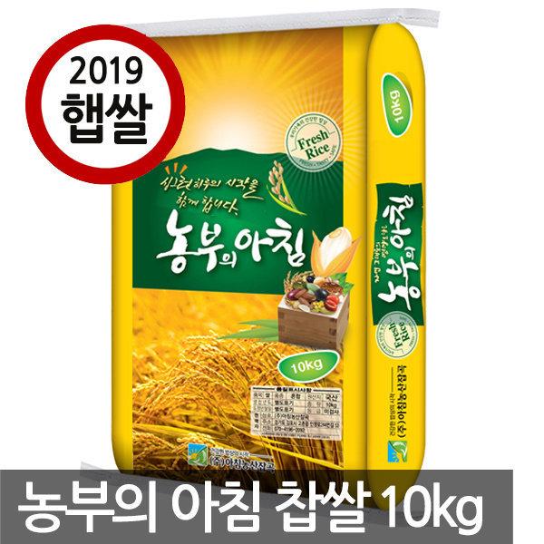 국산 농부의아침 찹쌀10kg 2019년산 햅쌀