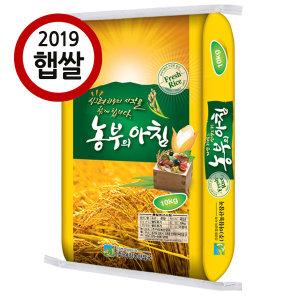 2019년산 햅쌀 현미10kg/찰현미/찹쌀/백미/신동진