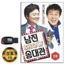 노래USB 남진 송대관 쇼 82곡-트로트 인기가요 당신이좋아 유행가 이력서 분위기좋고 차표한장 등 노래USB